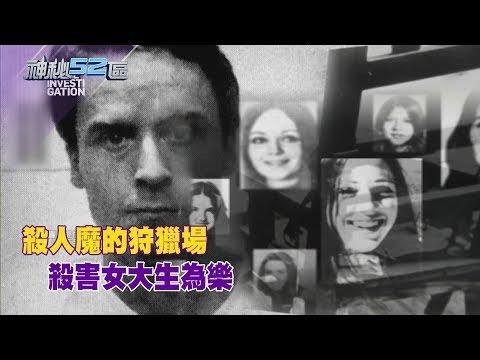 2018.02.10神秘52區/驚悚連續殺人魔 地板下「藏33男屍」