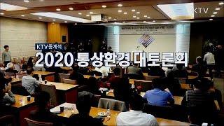 [중계석] 2020년 대한민국을 둘러싼 국제 통상환경 …