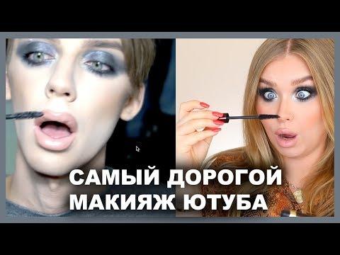 ПОВТОРЯЮ МАКИЯЖ АНДРЕЯ ПЕТРОВА! I Макияж за 160 000 рублей