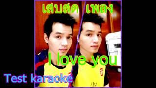 เสบสด I love you (test karaoke)