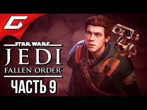 STAR WARS JEDI: Fallen Order ➤ Прохождение #9 ➤ ПРИКАЗ 66 и НОВЫЙ МЕЧ