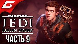 Zapętlaj STAR WARS JEDI: Fallen Order ➤ Прохождение #9 ➤ ПРИКАЗ 66 и НОВЫЙ МЕЧ | TheGideonGames