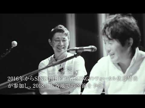 """上妻宏光""""Standard Songs""""feat.佐藤竹善2018−三味線とPIANOで奏でる名曲達−公演映像"""