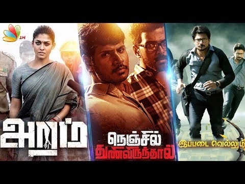 BOOK YOUR SHOW : Nayanthara's Aram,...