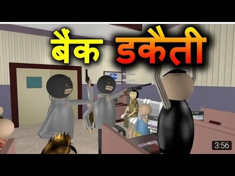 Dangerous Bank dakaiti $$make joke of funny videos