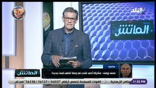 الماتش - محمد يوسف: المصري فريق جيد.. والفوز عليه مهم للأهلي
