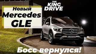 Mercedes GLE 2018 - фатальный удар по BMW X5