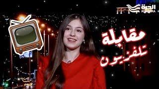 اول مقابلة تلفزيونية الي !! || Rozzah