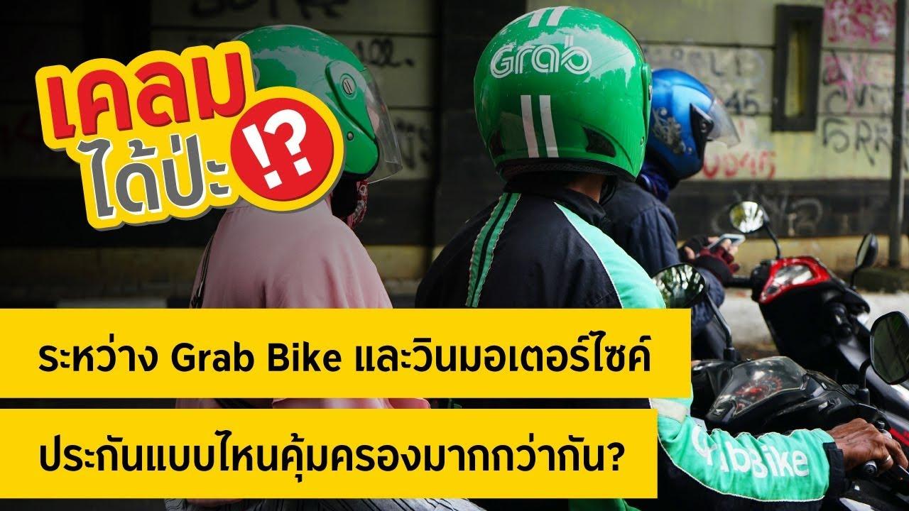 ระหว่าง Grab Bike และวินมอเตอร์ไซค์ ประกันแบบไหนคุ้มครองมากกว่ากัน?