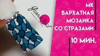 Мозаика Бархатный Песок Акриловой Пудрой + Дизайн Ногтей Стразами