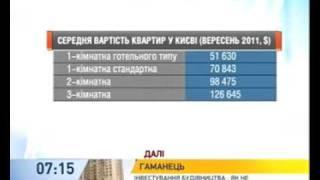 За сколько можно купить квартиру в Киеве - Советы - Интер(Планируете покупать жилье в столице? Сначала посмотрите наш отчет, который поможет вам правильно сориентир..., 2011-10-05T15:13:50.000Z)