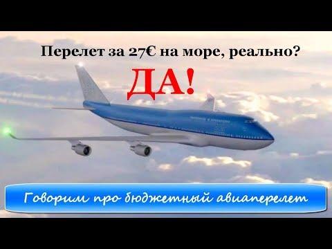 Болгария, Бургас, авиабилеты и недвижимость