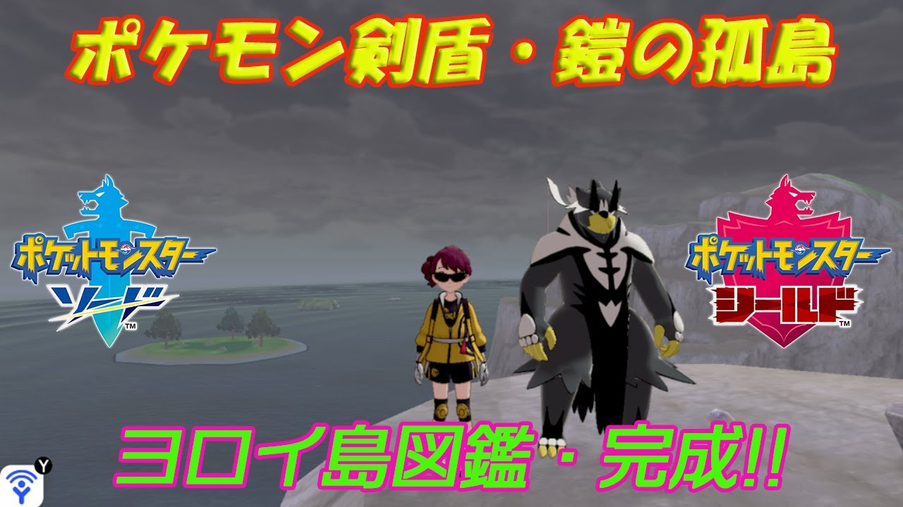 の 図鑑 孤島 盾 鎧 剣 ポケモン