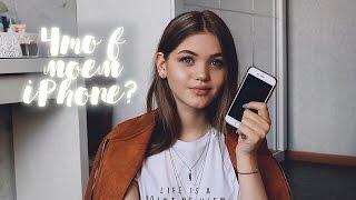 Что В Моем iPhone? + Чехлы | Любимые приложения | Rita Perskaya