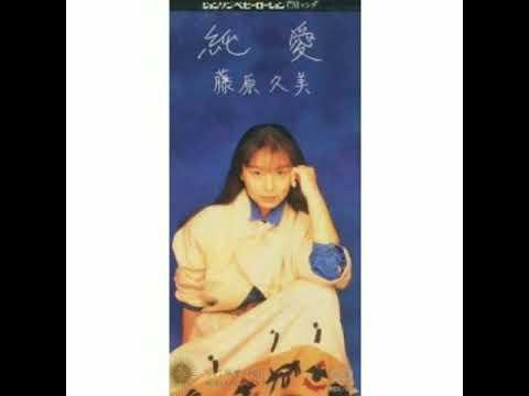 19930101 藤原久美 純愛