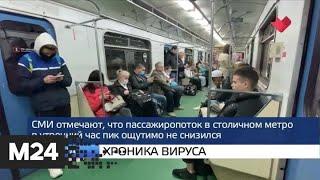 """Москва и мир"": строительство БКЛ и вторая волна - Москва 24"