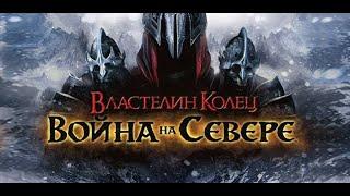 Властелин Колец. Война на Севере (прохождение игры).