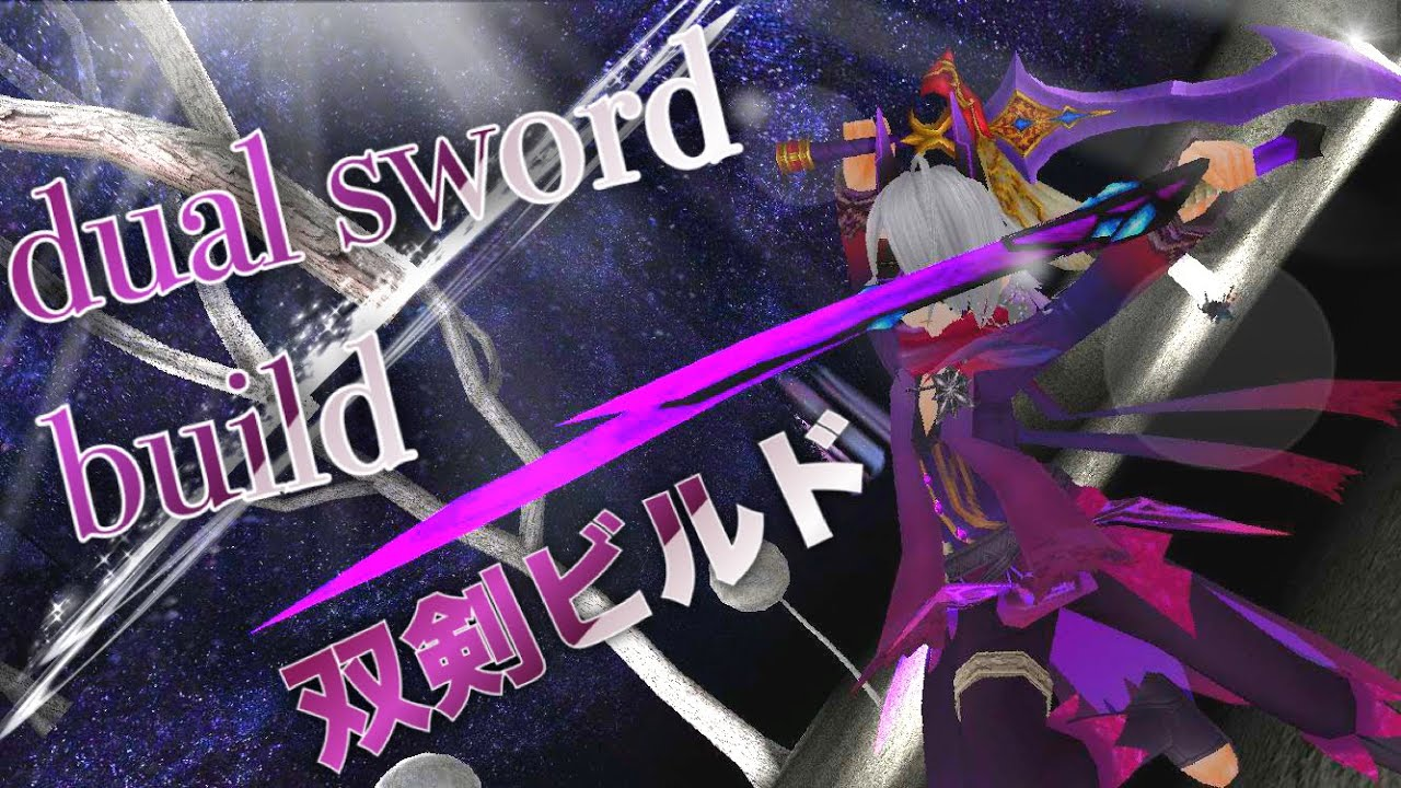 双 スキル トーラム 剣