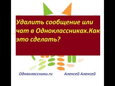 Удалить сообщение или чат в Одноклассниках. Как это сделать?