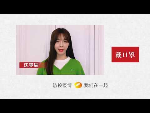《2020防控疫情公益宣传片》沈梦辰、刘烨、靳梦佳【湖南卫视官方HD】