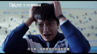 【G殺事件】人物製作特輯--阿Don (李任燊) 篇 香港電影金像獎6項提名 3.29 開始解謎