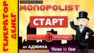 Monopolist.biz Экономическая игра от админа Three in One. Игра с выводом реальных денег. Монополия