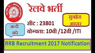 RRB Recruitment 2017 notification    Apply Online 2017 Video