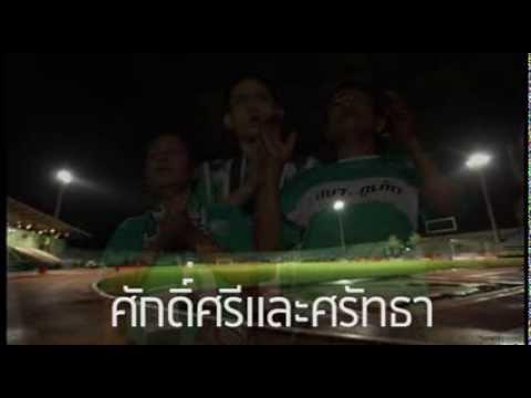 Teaser MV ศักดิ์ศรีภูเก็ต-Phuket FC
