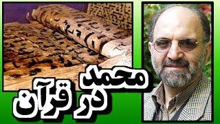 Dr. Soroush, 2019, دکتر سروش «  محمد در قران  »  ۲۵ خرداد ؛