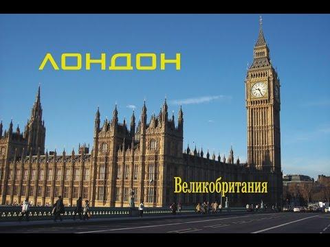 Лондон - город, столица Великобритании