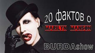 20 фактов о Marilyn Manson