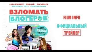 Взломать блогеров (2016) Трейлер к фильму