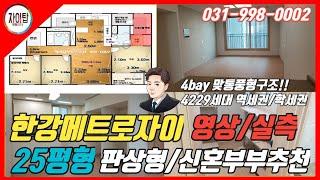 김포한강메트로자이 59제곱미터
