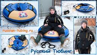 Русский Тюбинг - Подробный обзор Ватрушки (Надувные Санки)