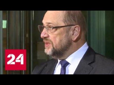 Лидер СДПГ Мартин Шульц уходит в отставку - Россия 24 - Смотреть видео онлайн