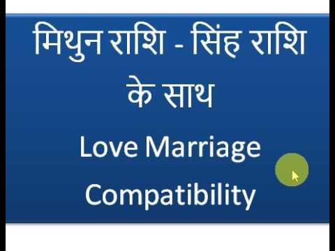 ????? ???? - ????   ????  Love Marriage Compatibility I  Gemini Compatibility with Leo  in Hindi