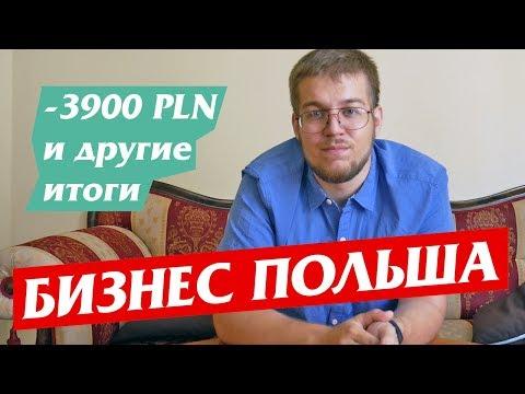 Попал на 1000$. Первые итоги бизнеса в Польше. Заплатил налоги в Польше.