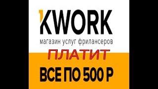 Мой опыт заработка на фриланс бирже KWORK. От 500 рублей за одно задание!!!