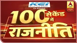 Watch Top Political News Of The Day In 100 Seconds | ABP News