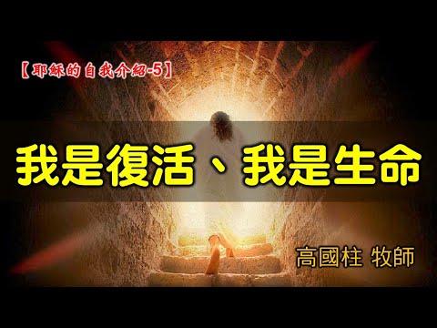2021/08/22高雄基督之家主日信息-耶穌的自我介紹 (5)我是復活、我是生命
