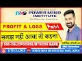 लाभ और हानि | Profit & Loss #1 Profit & Loss Short tricks in Hindi/Basics and Method