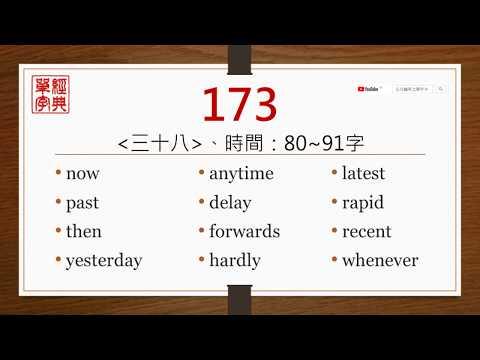 經典單字(高�字)-第173單元