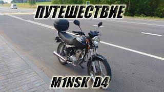 путешествие на КИТАЙСКОМ мотоцикле / МИНСК Д4 125