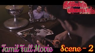 THIHILODU VILAIYADU New Tamil Full Movie Scene - 2   Horror, Thriller 2018   Ravi Kumar   Aaradhya