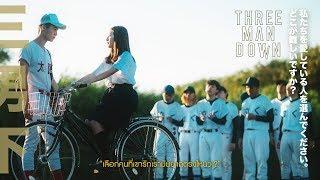 เลือกคนที่เขารักเรา - Three Man Down |Official MV|