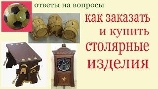 Как заказать и купить столярные изделия? How to book and buy my joinery(, 2017-01-11T14:35:28.000Z)