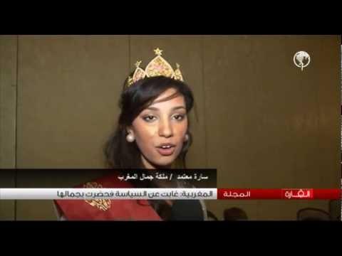 سارة معتمد ملكة جمال المغرب لسنة 2012 Youtube