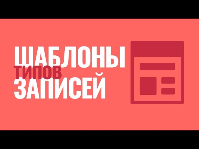 Шаблоны типов записей #WordPress 4.7