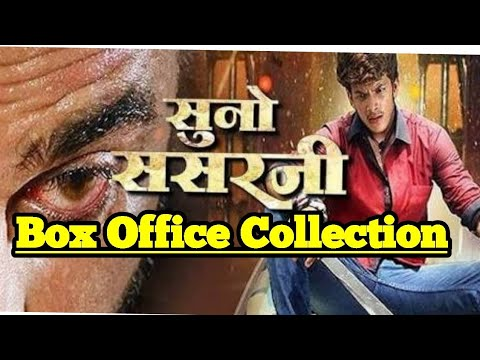 Suno Sasurji Bhojpuri movie box office collection Feat Rishabh kaskyap