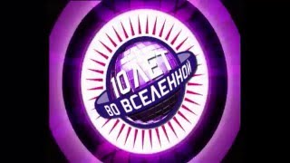 """ИВАНУШКИ Int. - концерт """"10 лет во Вселенной"""" [10/11/2005]"""